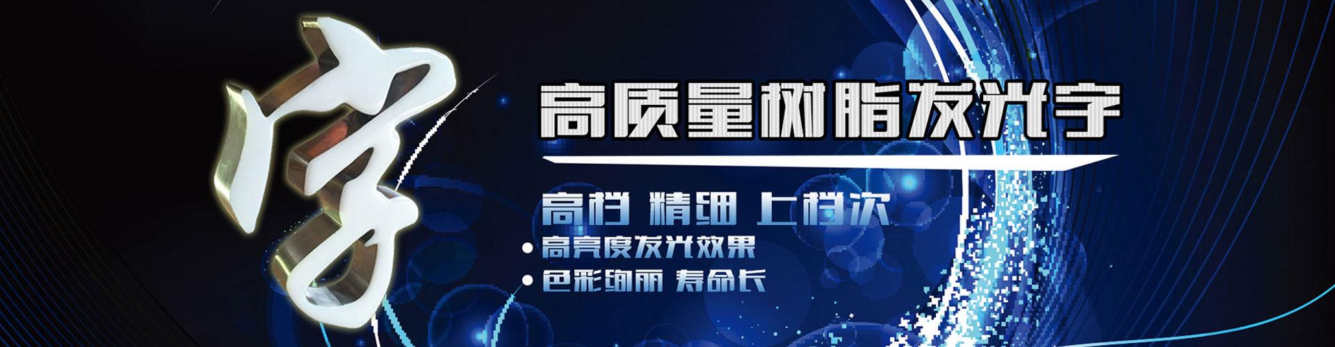 重庆文宇虹广告有限公司