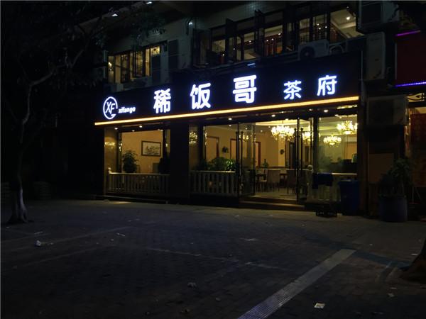 茶府港式树脂字