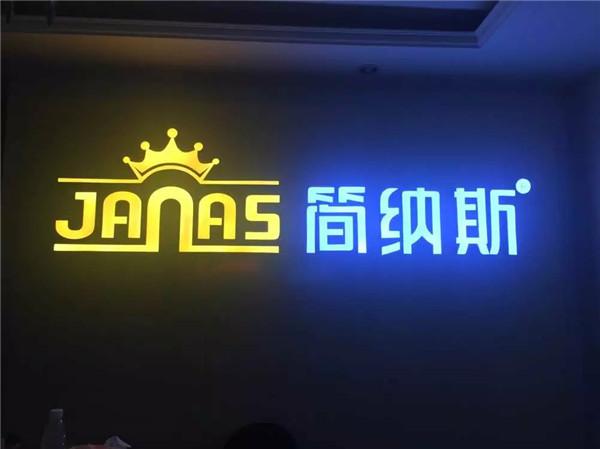 简纳斯树脂字