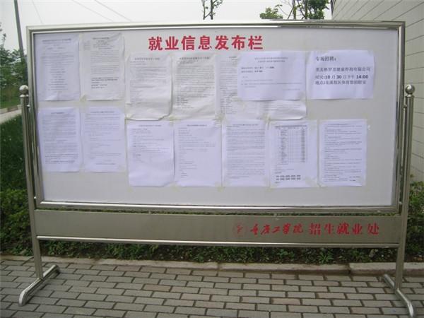 信息发布栏标示标牌