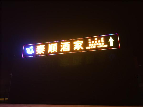 泰顺酒店LED万博体彩app下载