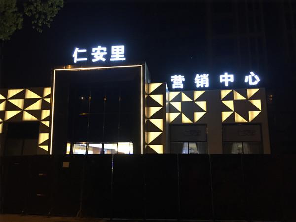 仁安里营销中心LED万博手机客户端打不开