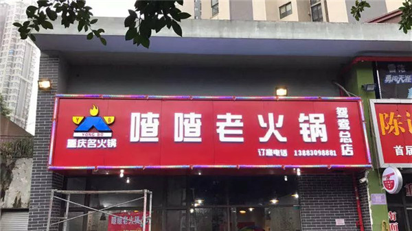 渣渣老火锅店LED万博手机客户端打不开