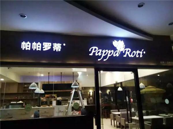 餐饮店LED万博体彩app下载
