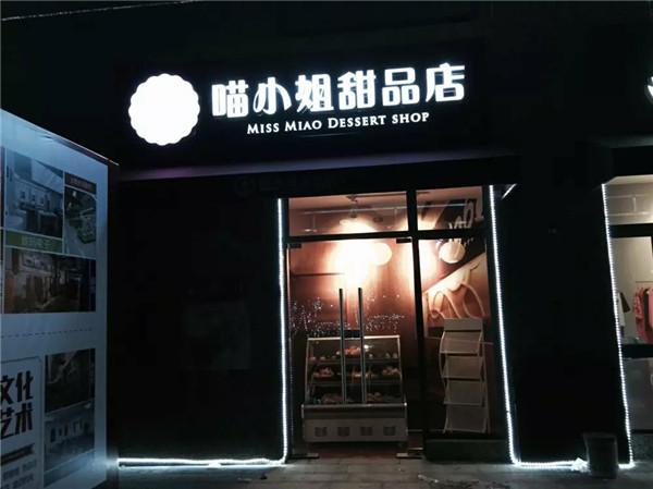 甜品店LED万博体彩app下载制作