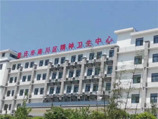 卫生中心楼顶字标识标牌