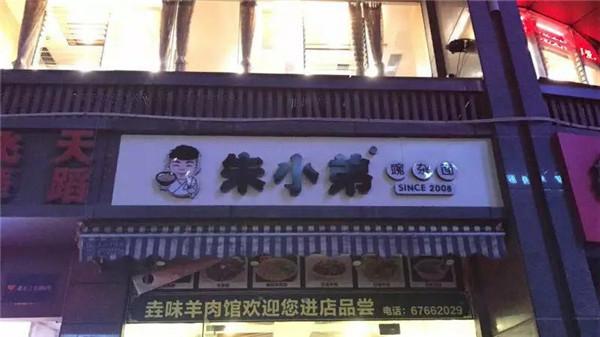 朱小弟豌杂面港式树脂字标识标牌