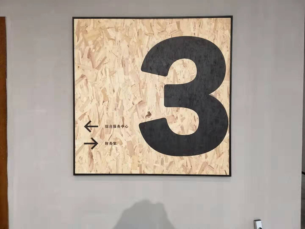 过道指示 标示标牌 1