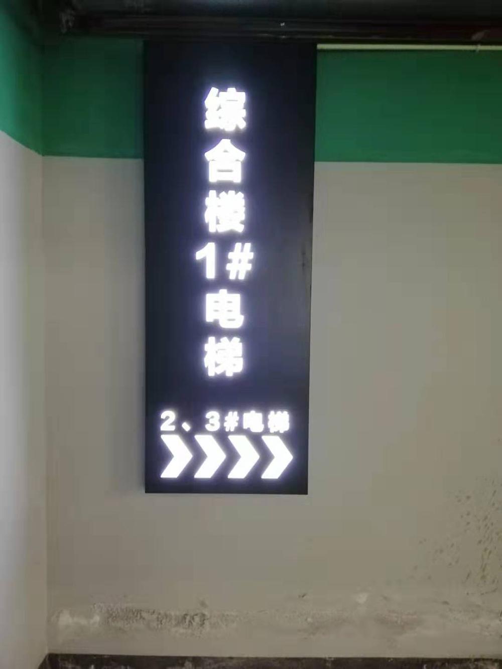 电梯间标示标牌 2