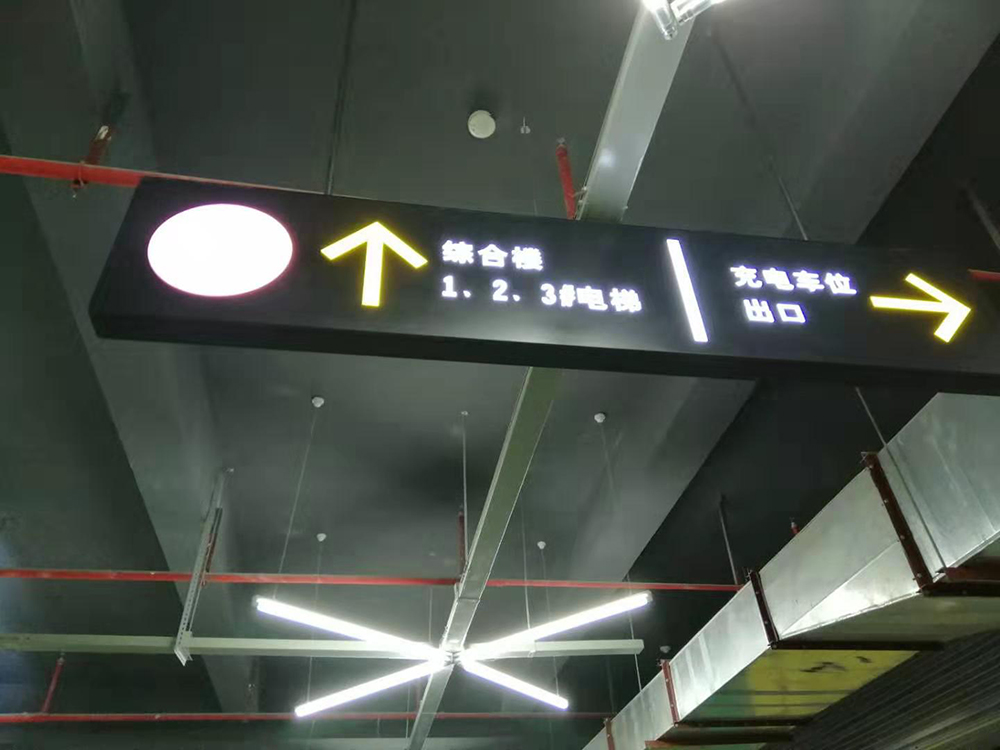 电梯间标示标牌 3